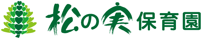 松の実保育園